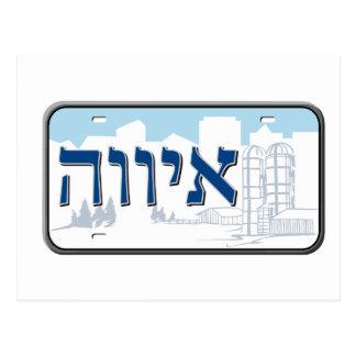 Placa de Iowa en hebreo Postal