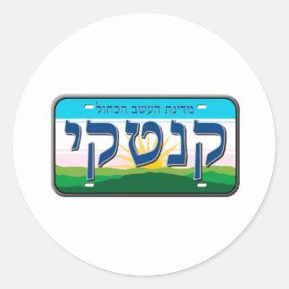 Placa de Kentucky en hebreo Pegatina Redonda