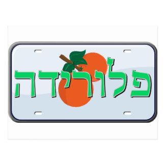 Placa de la Florida en hebreo Tarjetas Postales