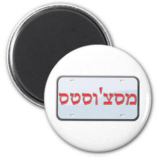 Placa de Massachusetts en hebreo Imán Redondo 5 Cm
