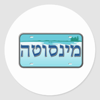 Placa de Minnesota en hebreo Etiquetas Redondas