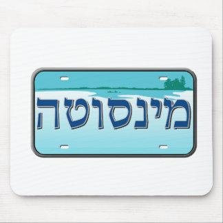 Placa de Minnesota en hebreo Alfombrillas De Ratones