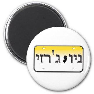 Placa de New Jersey en hebreo Imán Redondo 5 Cm