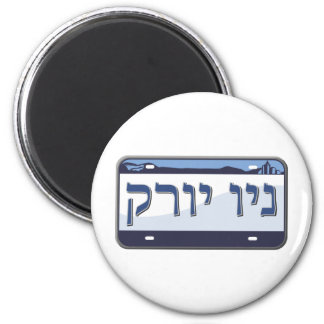 Placa de Nueva York en hebreo Imán Redondo 5 Cm