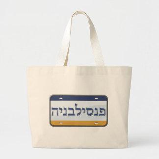 Placa de Pennsylvania en hebreo Bolsa De Tela Grande