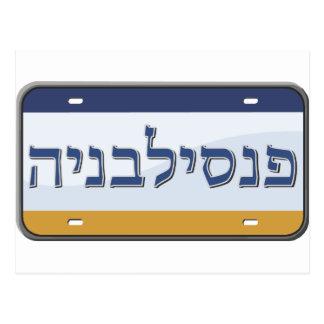 Placa de Pennsylvania en hebreo Tarjetas Postales