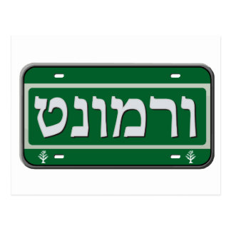 Placa de Vermont en hebreo Tarjetas Postales