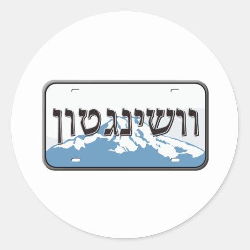 Placa del estado de Washington en hebreo Pegatina Redonda