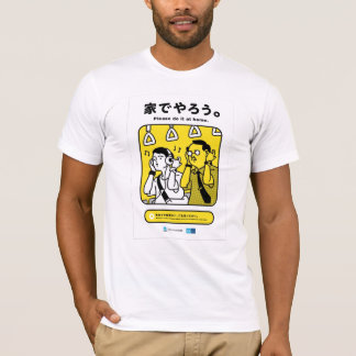 Please Do It At Home (Music) - Japanese Subway T-Shirt