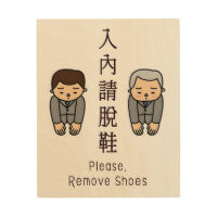 Please Remove Shoes! Sign (Asian Styling)