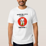 Please Talk to me in Japanese I Love Japan T-shirt