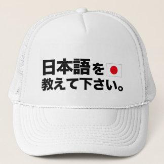 Please teach me the Japanese Trucker Hat