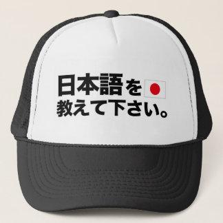 Please tell me the Japanese Trucker Hat