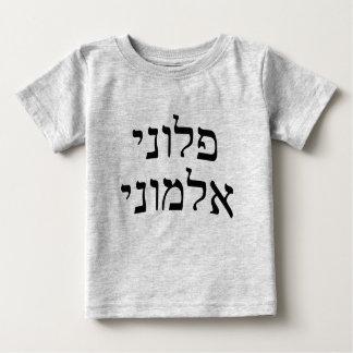 Ploni Almoni - Hebrew Block Lettering Baby T-Shirt