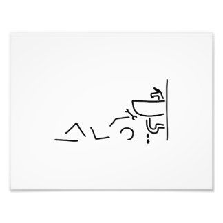 plumber do-it-yourself enthusiast water photo print