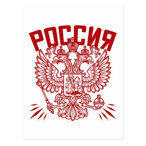 Poccnr Rusia Tarjetas Postales