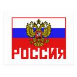 Poccnr Russian Flag Postcard