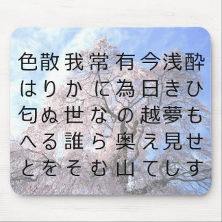 Poema japonés kanji sakura alfombrilla de ratón