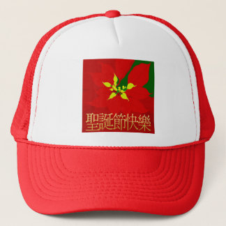 Poinsettia Trucker Hat
