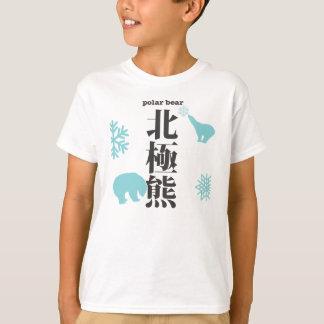 polar bear  hokkyoku-kuma kanji T-Shirt