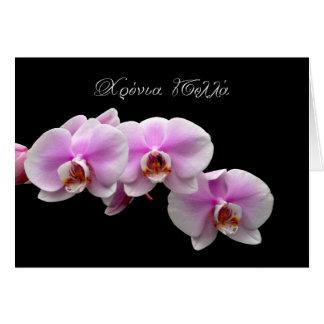 polla griego copy.jpg del hronia de las orquídeas tarjeta de felicitación