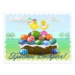 Pollos felices del ucraniano de Pascua Tarjeta Postal