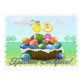 Pollos felices del ucraniano de Pascua Tarjetas Postales