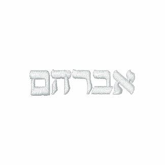 Polo del hebreo de Abrahamin