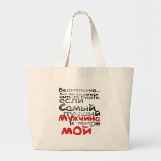Poor as you now to live that will be. If my man be Large Tote Bag