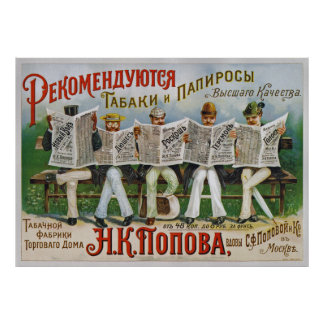 Popov's Tobacco Factory/Trading House ~Russia/USSR Poster