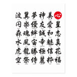 Popular Japanese Kanji Postcard