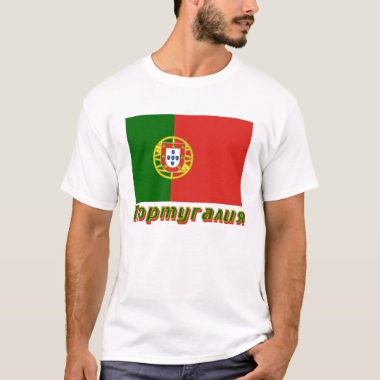 Portugal Flag with name in Russian T-Shirt