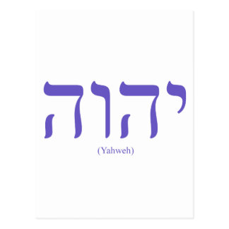 Postal azul de la letra de Yahweh (en hebreo)