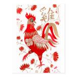 Postal china del gallo