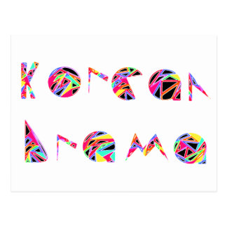 Postal coreana del drama