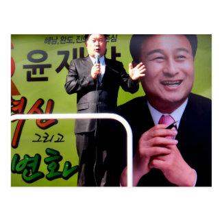 Postal coreana del político