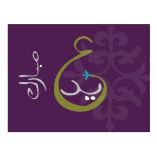 Postal de Eid Mubarak