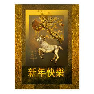 Postal de oro china 2015 del espolón del Año Nuevo
