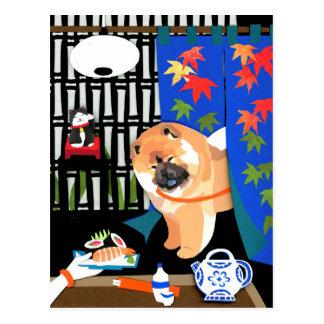 Postal del papercut del perro chino de