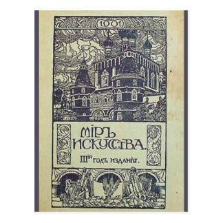 Postal del vintage de la reproducción, diseño