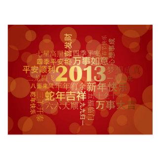 Postal lunar china de la serpiente del Año Nuevo 2