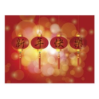 Postal lunar china feliz del Año Nuevo