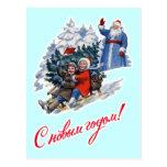 Postal soviética del diseño del Año Nuevo del