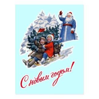 Postal soviética del diseño del Año Nuevo del vint