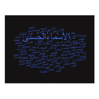 Postcard: 99 Names of Allah (Arabic) Postcard