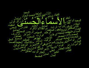 Poster 99 Names Of Allah Arabic