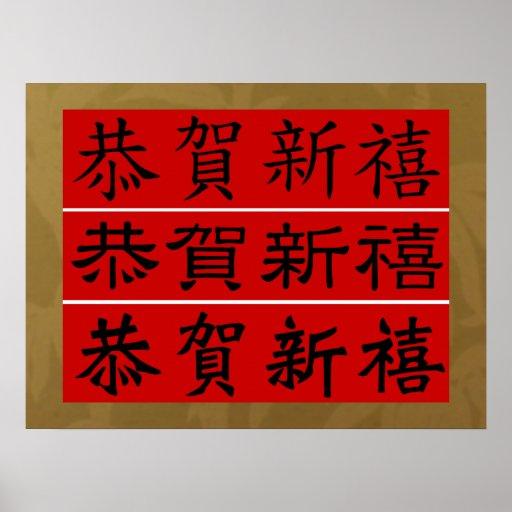 Poster - CALIGRAFÍA CHINA del AÑO NUEVO TET