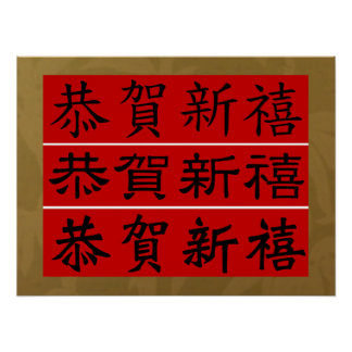 Poster - CHINESE NEW YEAR TET CALLIGRAPHY