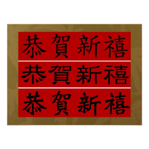 Poster chinese new year tet calligraphy zazzle