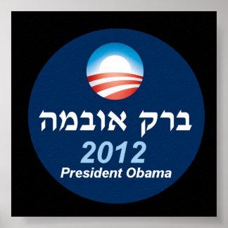 Poster del hebreo de Obama 2012